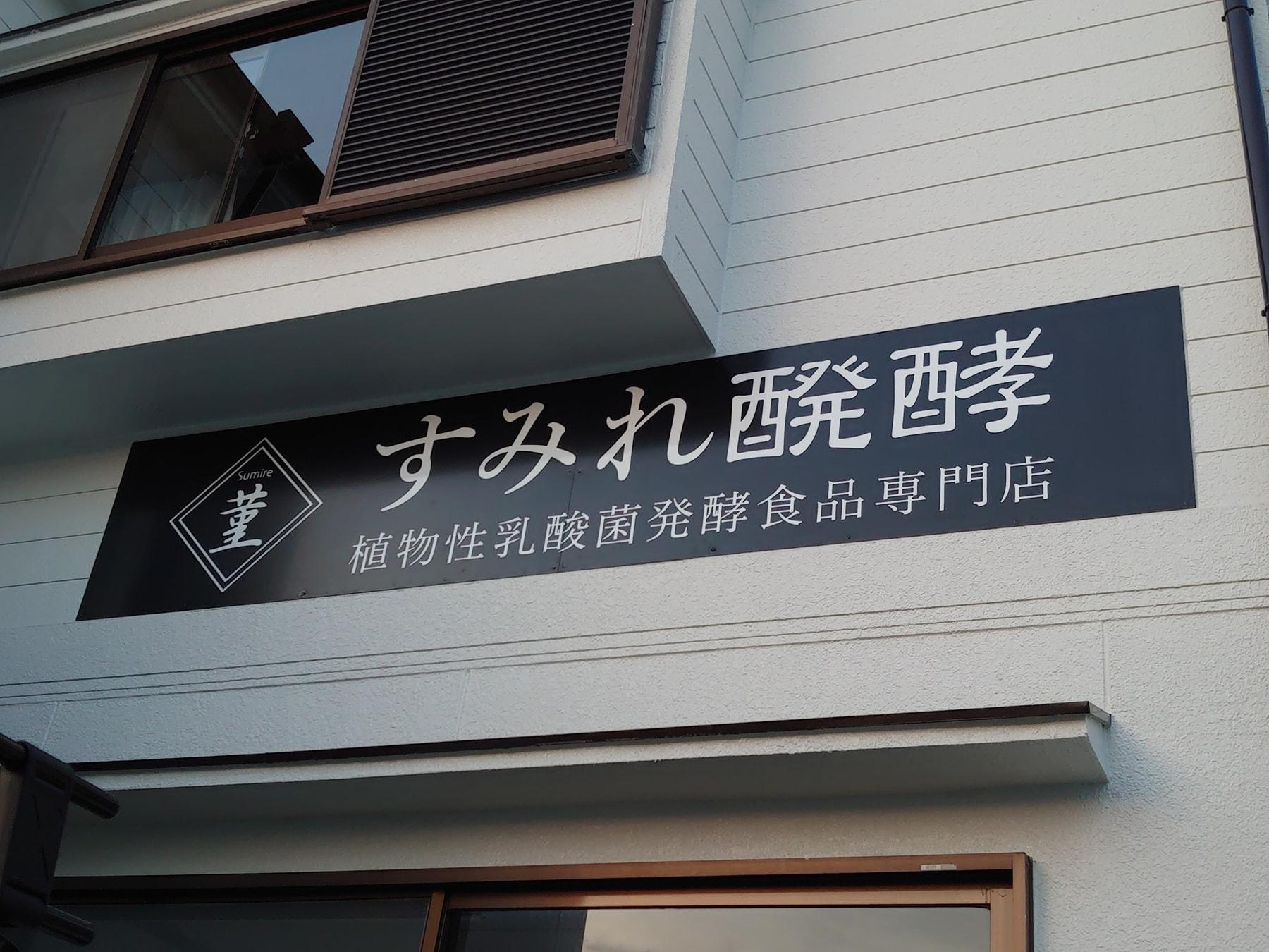 カッティング文字/アルミ複合板