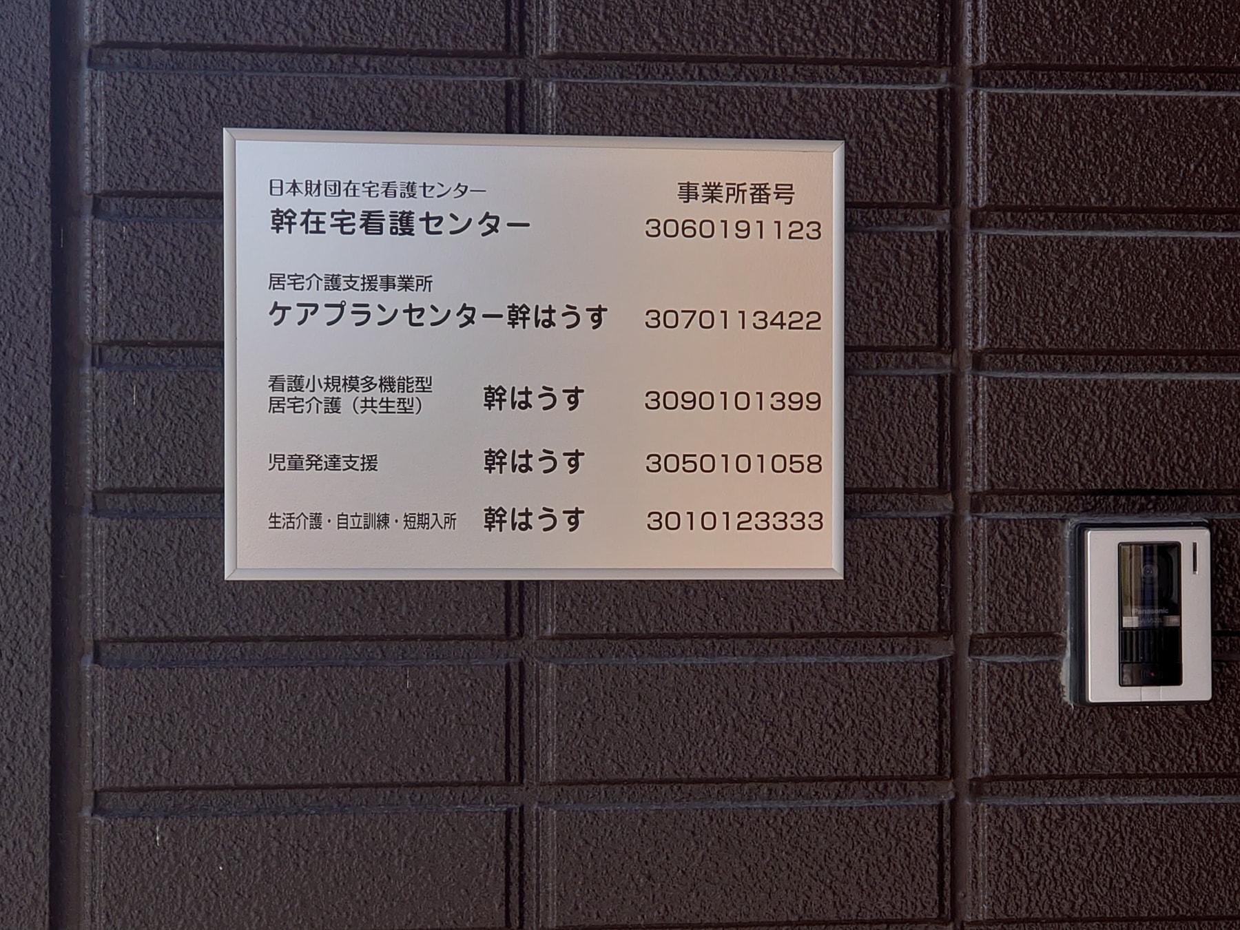 アルミ複合版/インクジェット印刷表札
