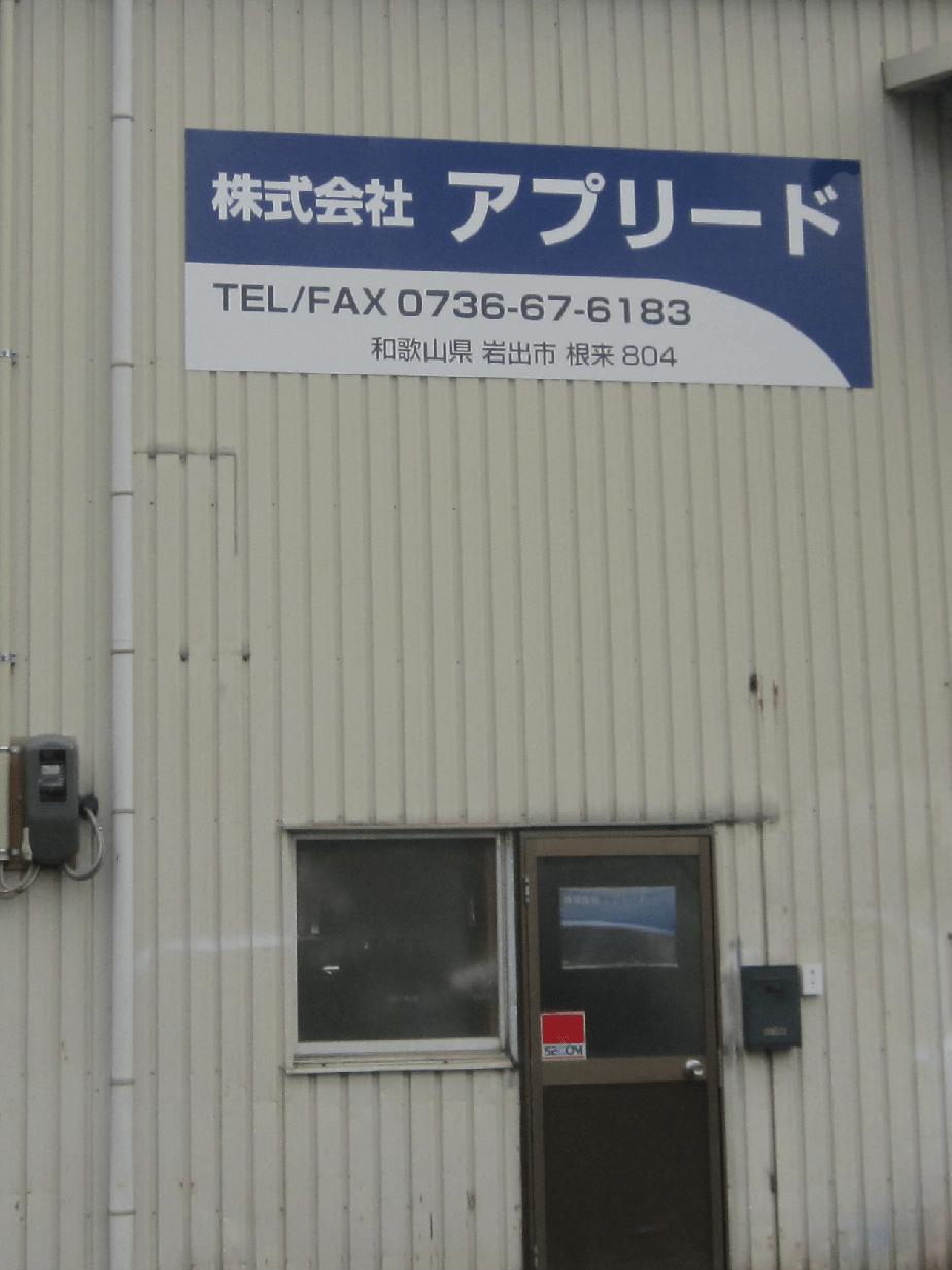 マーキングフィルム/アルミ複合板