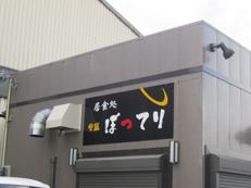 カッティング文字/アルミ複合版