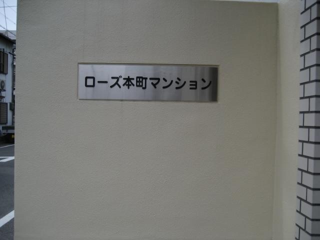 アクリル文字/ステンレス表札