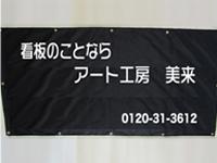 イメージシート(横断幕)