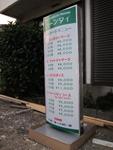 電照スタンドサイン(行燈)