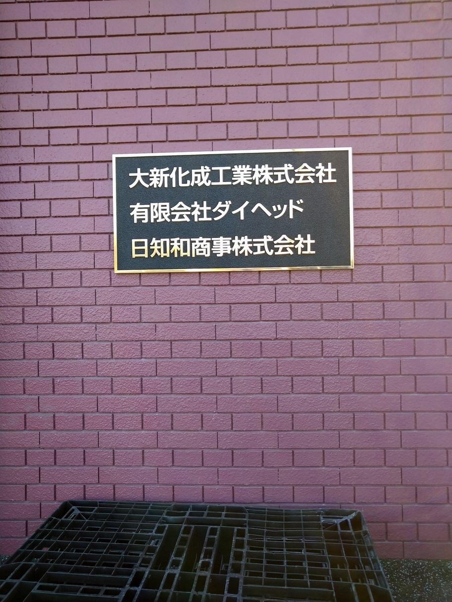青銅鋳物銘板